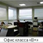 аренда офиса B+ СВАО