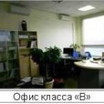 аренда офиса B СВАО