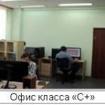 аренда офиса C+ СВАО
