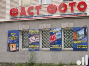 фото магазин, фото центр, фотосалон, магазин фото, фотостудия