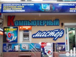 компьютерный магазин, магазин компьютеры, магазин компьютерной техники