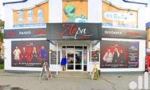 магазин верхней одежды, магазин мужской одежды, магазин женской одежды, магазин детской одежды, магазин нижнего белья, салон, бутик