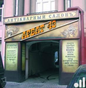 Антикварный салон, магазин антиквариата