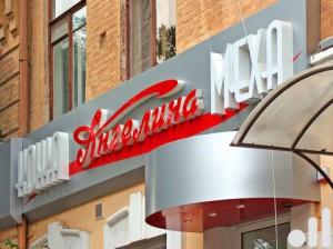 магазин кожи и меха, салон меха, бутик шляп, магазин головных уборов, салон шапок и шляп