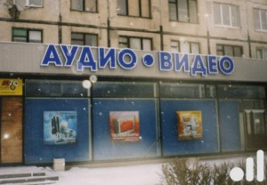 Магазин аудио видео бытовой техники аппаратуры