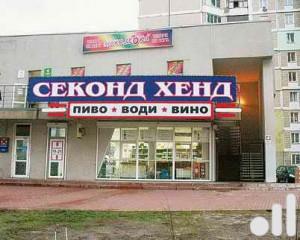 магазин реализации таможенного товара, магазин секонд хенд, магазин second hand