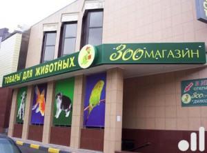 зоомагазин, зоотовары, магазин товары для животных