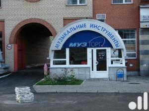 музыкальный магазин, магазин музыкальных инструментов