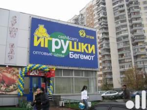 Магазин игрушек, детский мир