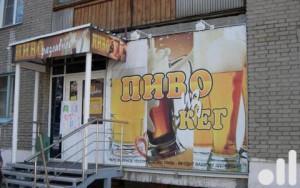 магазин разливного пива, фаст фуд, шаурма, курица гриль