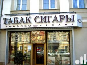 Магазин табак, салон сигар, магазин сигареты