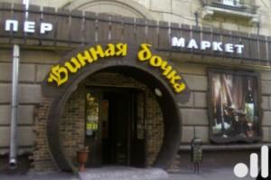 магазин элитного алкоголя, магазин вин, супермаркет алкоголя