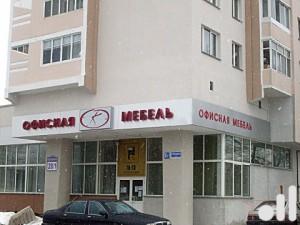 магазин офисной или торговой мебели, магазин все для офиса, магазин оборудования и товаров для офиса